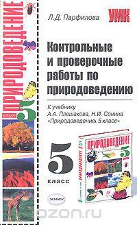Отзывы о книге Контрольные и проверочные работы по природоведению  Отзывы о книге Контрольные и проверочные работы по природоведению 5 класс