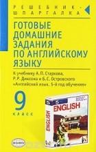 Готовые по задания гдз английскому домашние