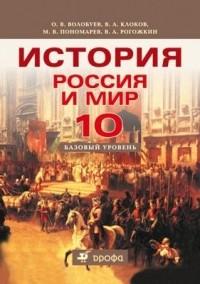 Скачать учебник по истории россия и мир волобуев:: confcogerri.