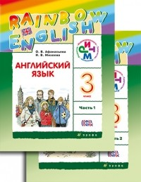 Порно по английскому 7 класс 2006 года афанасьева михеева