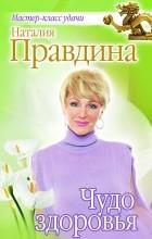 Наталия Правдина - Чудо здоровья