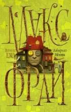 Макс Фрай - Лабиринт Мёнина (сборник)