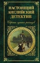 Антология - Настоящий английский детектив. Собрание лучших рассказов