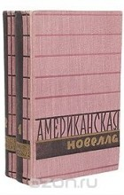 без автора - Американская новелла. В 2 томах (комплект)