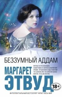 Маргарет Этвуд — Беззумный Аддам