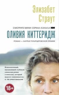 Элизабет Страут - Оливия Киттеридж