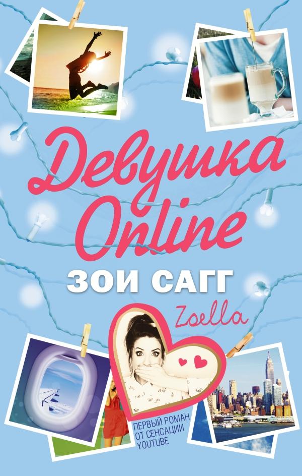 Интересная Онлайн Книга