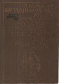 без автора - Повість минулих літ