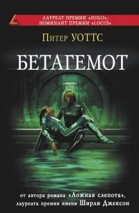 Питер Уоттс - Бетагемот