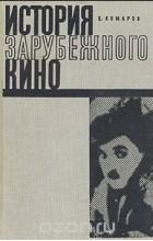 Сергей Комаров — История зарубежного кино. Немое кино