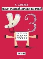 Александр Шибаев - Язык родной, дружи со мной