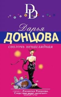 Обложка книги евлампия романова по порядку