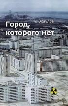 Александр Эсаулов — Город, которого нет