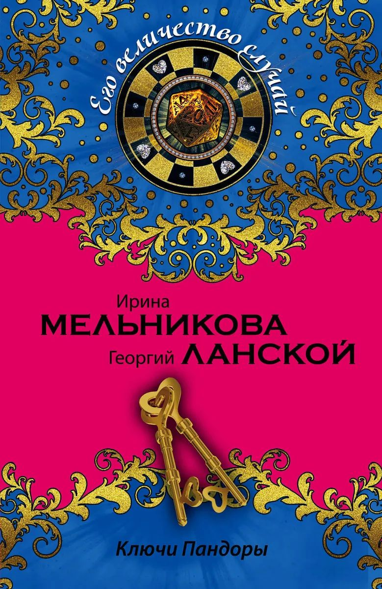 Ирина мельникова новинки