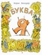 Борис Заходер - Буква Я