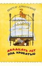 Виктор Драгунский - Двадцать лет под кроватью (сборник)