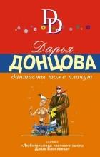 Донцова Д.А. - Дантисты тоже плачут