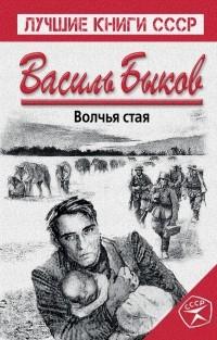 Василь Быков - Волчья стая