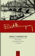 Эрнест Хемингуэй - Праздник, который всегда с тобой