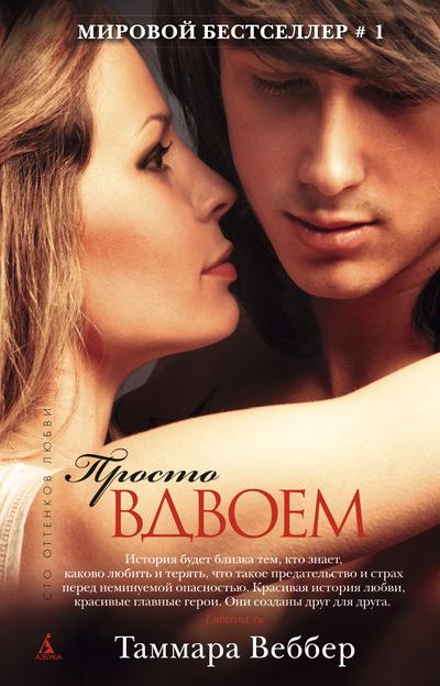 Ад томино читать стихотворение на русском