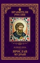 Алексей Карпов - Великий князь Ярослав Мудрый