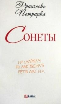 Франческо Петрарка - Сонеты