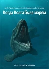 - Когда Волга была морем