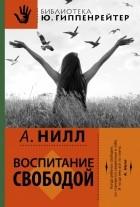 Александр Нилл - Воспитание свободой