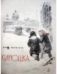 Вера Карасева - Кирюшка