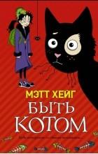 Мэтт Хейг - Быть котом