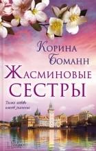 Корина Боманн - Жасминовые сестры