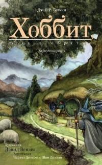 Джон Р. Р. Толкин - Хоббит, или туда и обратно. Графический роман