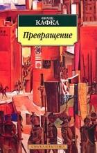 Франц Кафка - Превращение. Рассказы. Афоризмы
