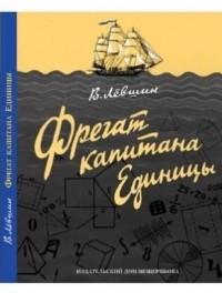 Владимир Лёвшин - Фрегат капитана Единицы