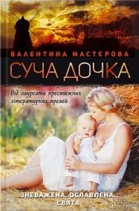 Валентина Мастерова - Суча дочка