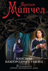 Мередит Митчел - Пансион благородных убийц