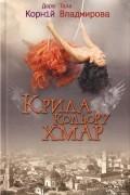 Дара Корний, Тала Владмирова - Крила кольору хмар