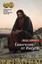 Жозе Сарамаго - Евангелие от Иисуса