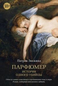 Отзывы о книге парфюмер. История одного убийцы.