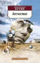 Джон Максвелл Кутзее - Бесчестье