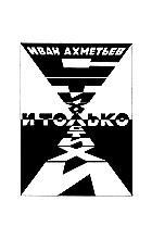 Иван Ахметьев - Стихи и только стихи: избранные стихотворения 1968-1992