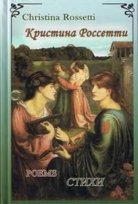 Кристина Джорджина Россетти - Стихи. Poems