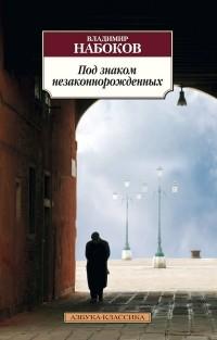 Владимир Набоков — Под знаком незаконнорожденных