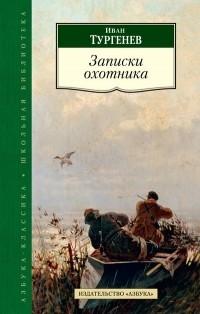 Иван Тургенев - Записки охотника (сборник)