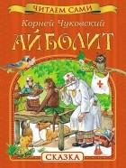 Чуковский К.И. — Айболит