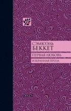 Сэмюэль Беккет - Первая любовь (сборник)