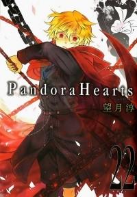 Jun Mochizuki - Pandora Hearts Volume 22