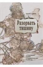 Николай Гаврилов - Разорвать тишину