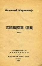 Анатолий Мариенгоф - Кондитерская солнц