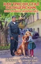 Михаил Самарский - Как Трисон стал полицейским, или правила добрых дел